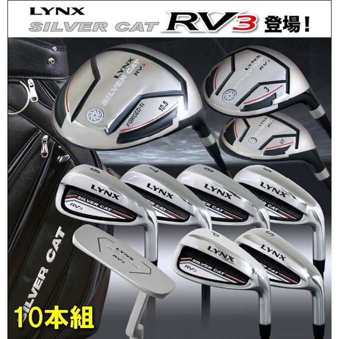 Lynx リンクス 銀 CAT シルバーキャット RV3 ゴルフクラブセット 10本セット キャディバッグ付き