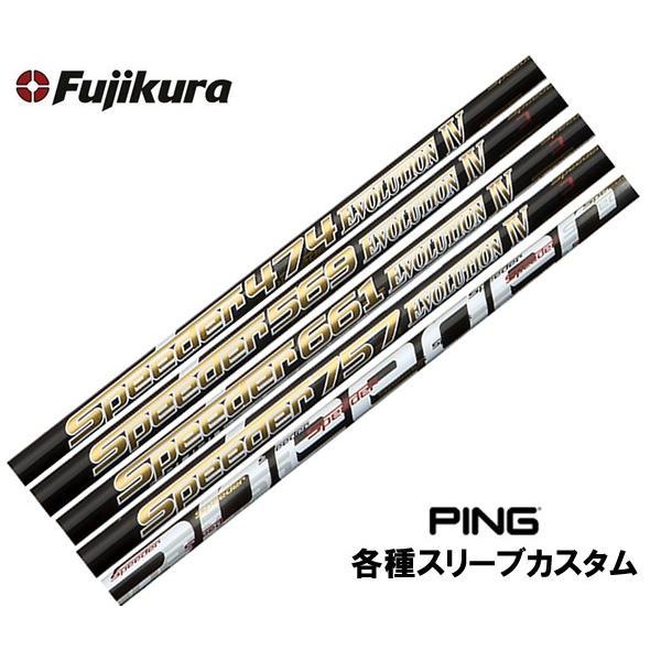 PING/ピン Gシリーズ スリーブ付カスタムシャフト フジクラ スピーダーエボリューション4 SPEEDER EVOLUITON 4 送料無料
