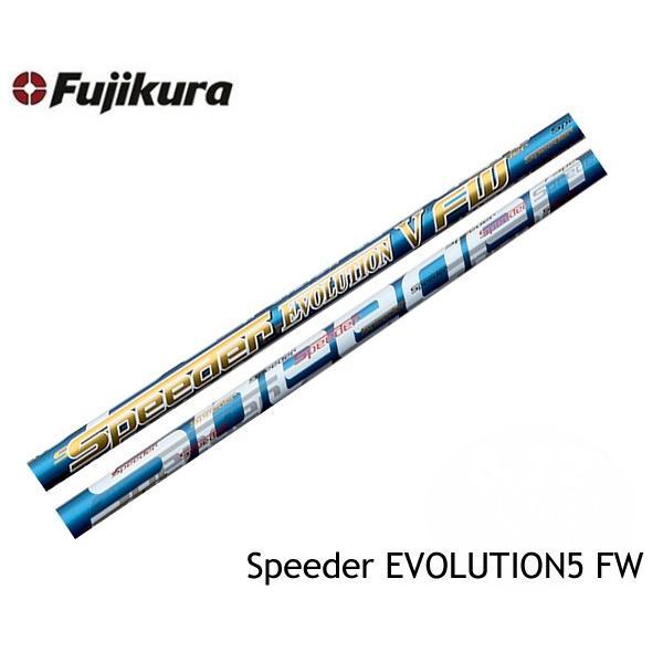 フジクラ スピーダーエボリューション5 FW SPEEDER EVOLUITONV FW 工賃込み 単体購入不可