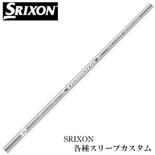 SRIXON/スリクソン Zシリーズ 各種スリーブ付 三菱 Diamana ディアマナ ZFシリーズ シャフト 日本仕様 ※送料無料