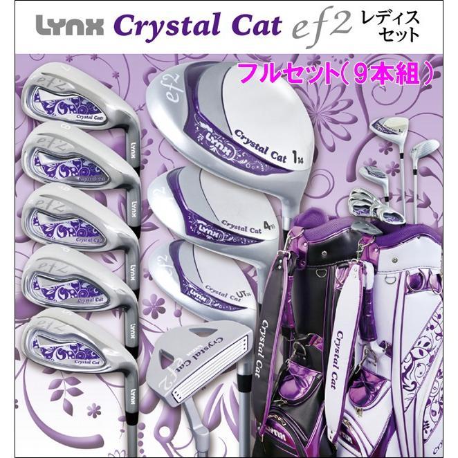 2019人気No.1の 【レディース】Lynx Crysta Cat リンクス フルセット クリスタルキャット ef2 ゴルフクラブ フルセット ef2 Crysta 9本セット キャディバッグ付き, アイオープラザ:12045233 --- airmodconsu.dominiotemporario.com