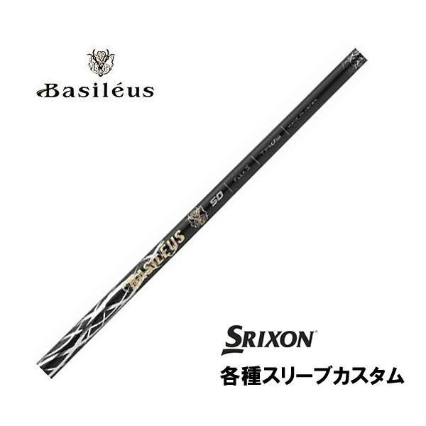 SRIXON/スリクソン Zシリーズ スリーブ付カスタムシャフト Basileus バシレウス ゼット2 Basileus Z シャフト