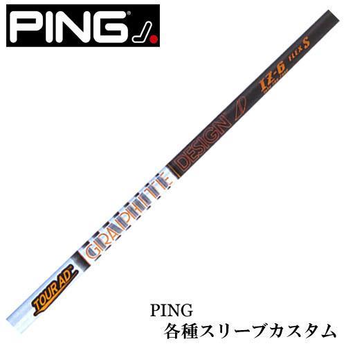 PING/ピン Gシリーズ スリーブ付カスタム TOUR AD IZ シリーズ シャフト