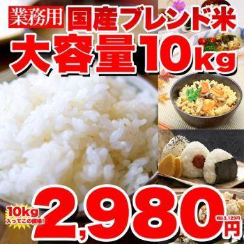 質より量【業務用】激安国産ブレンド米大容量10kgで2980円!国産米なのに超激安!