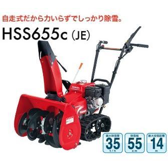 【ホンダ】 小型除雪機 Yukimaru HSS655c(JE)  【自走式 】 砕いて飛ばす軽量・小型ロータリー除雪機 【Honda】