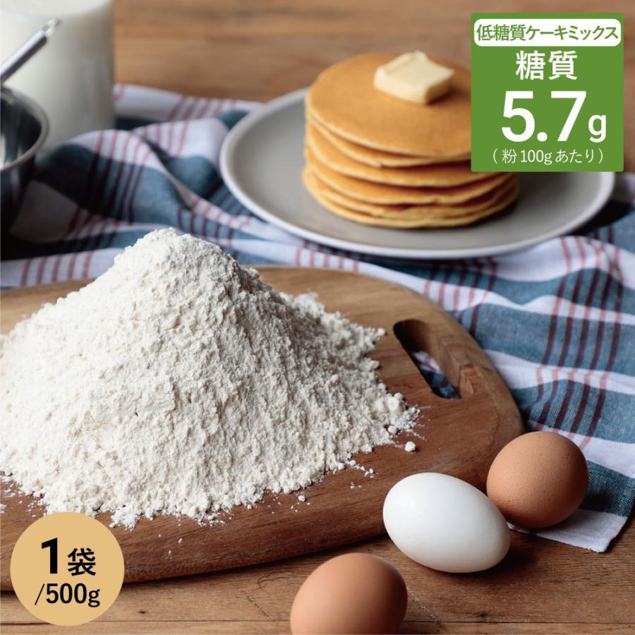 粉類 製菓材料 ミックス粉 糖質92%オフ パンケーキ ホットケーキミックス 至高 500g 食物繊維 植物ファイバー ダイエット ブランド品 おやつ 糖質制限 減量