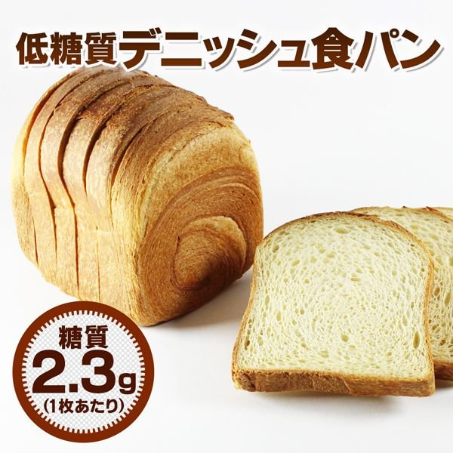 低糖質パン 再再販 デニッシュ 本日の目玉 食パン 糖質オフ 1斤 ダイエット