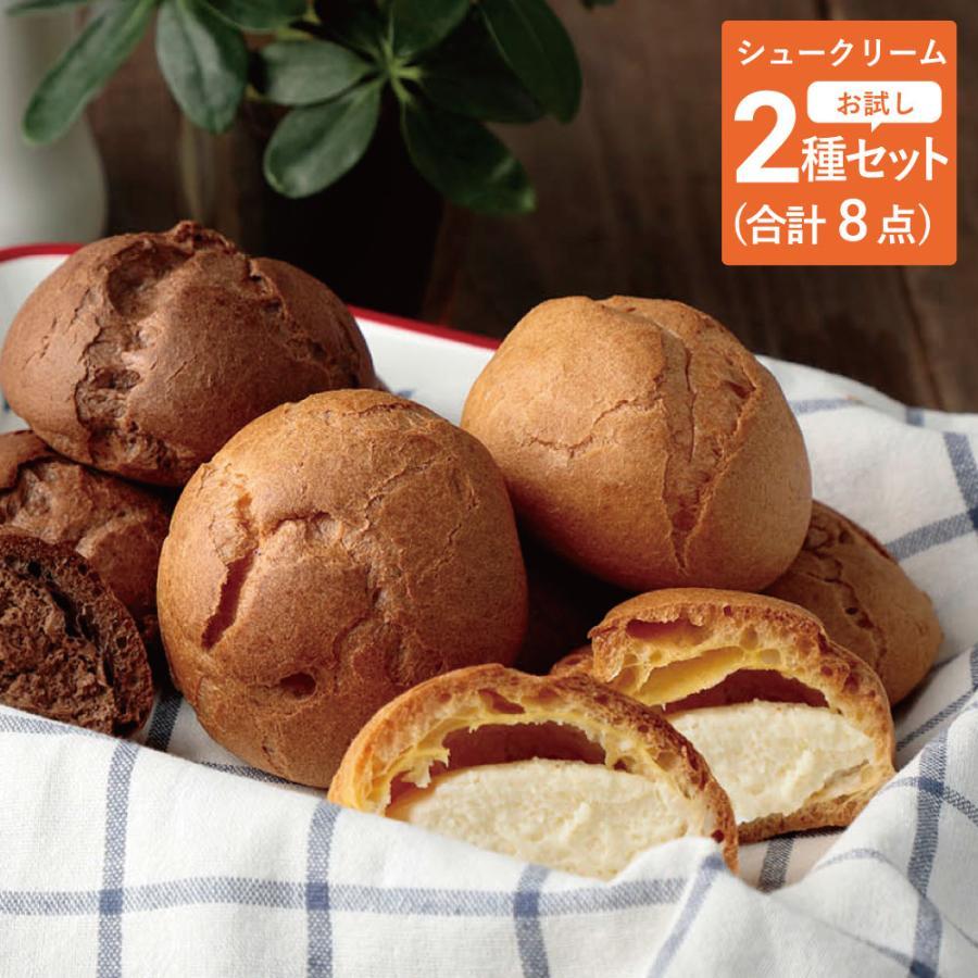 『1年保証』 低糖質 スイーツ シュークリーム 糖質オフ ダイエット チープ 2種8個セット