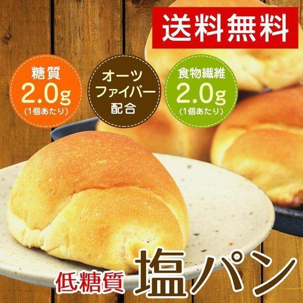 低糖質パン スーパーセール期間限定 ふわふわ 塩パン ダイエット 最新号掲載アイテム 糖質オフ 24個