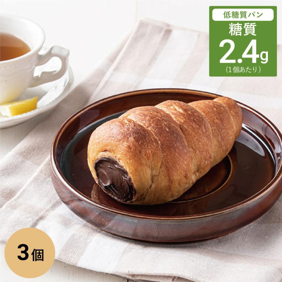 送料無料でお届けします 低糖質パン ふんわりブランパン チョココロネ 当店限定販売 ダイエット 糖質オフ 3個