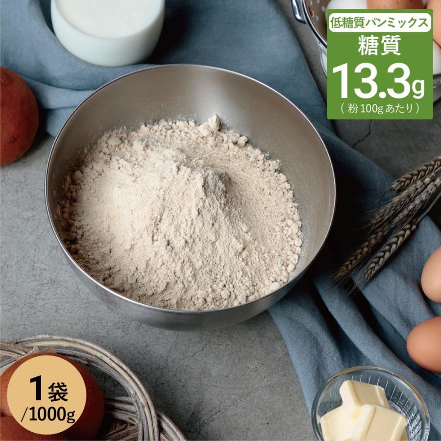 粉類 パン用ミックス粉 糖質オフ ふすまパンミックス粉 1袋 5斤分 糖質制限 胚芽 ダイエット アウトレットセール 特集 オーツ麦 ファイバー ホームベーカリー 食物繊維 半額 植物