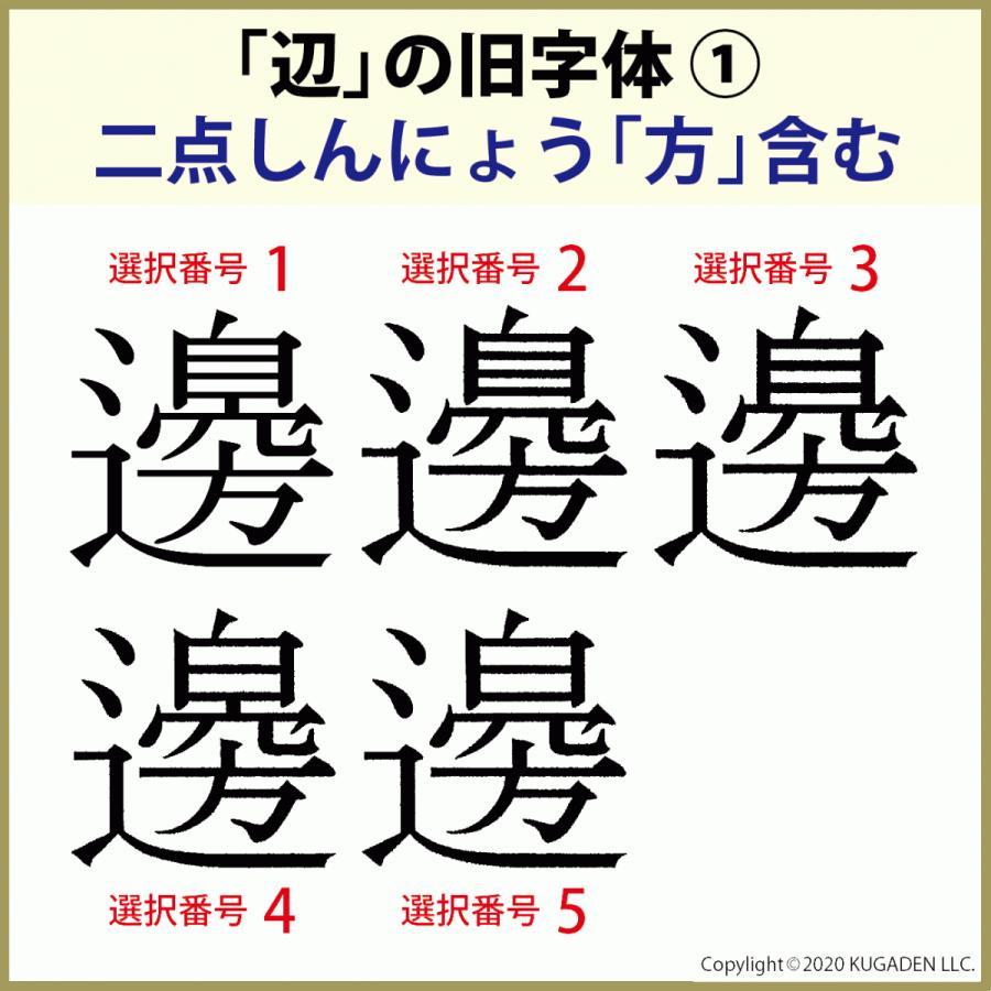 電子印鑑単品 認印(丸型or小判型・添え字可)3文字迄|tekakiya|05