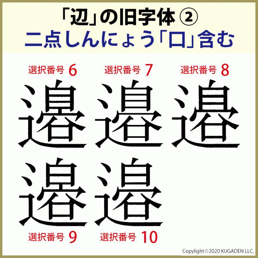 電子印鑑単品 認印(丸型or小判型・添え字可)3文字迄|tekakiya|06