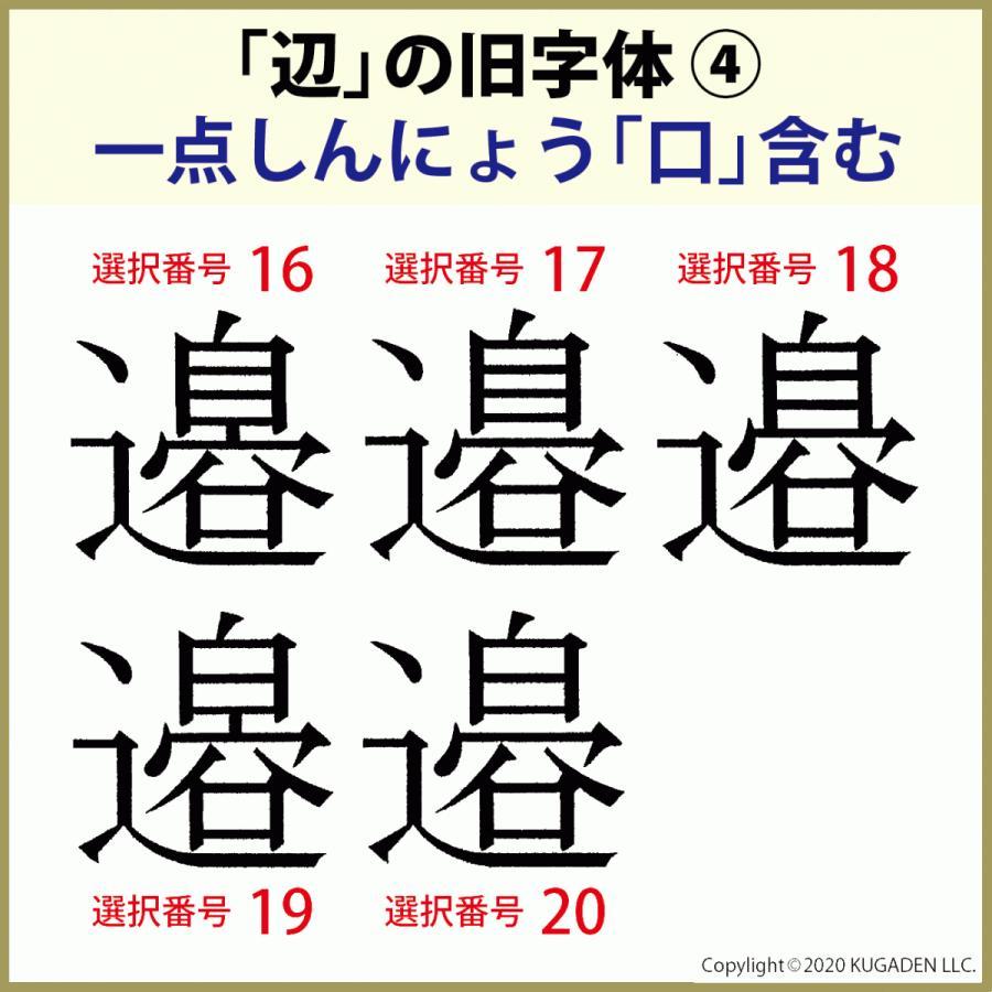 電子印鑑単品 認印(丸型or小判型・添え字可)3文字迄|tekakiya|08
