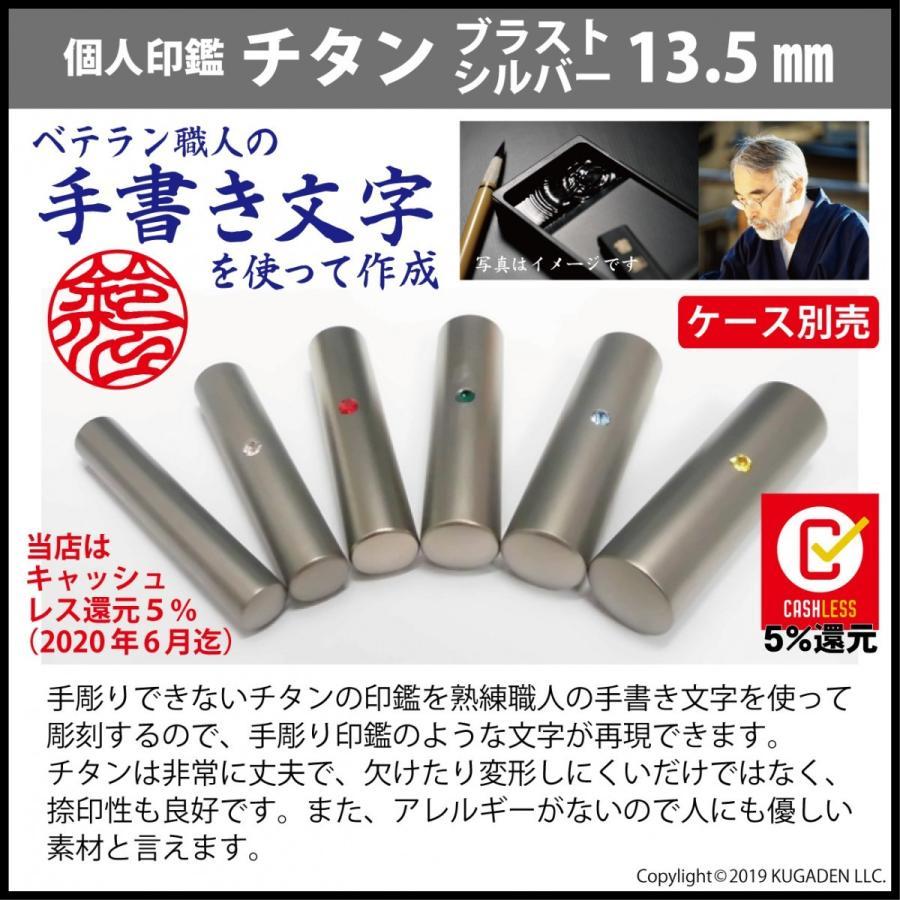 個人印鑑 チタン・ブラスト シルバー13.5mm(銀行印など) tekakiya