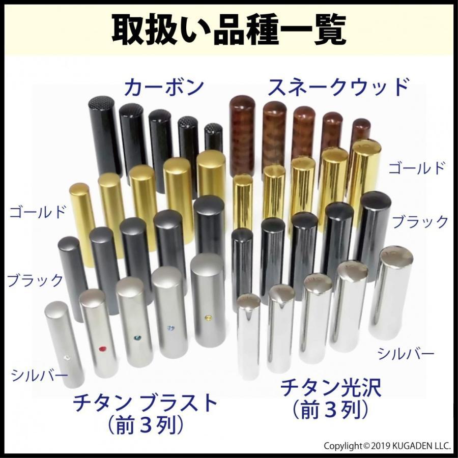個人印鑑 チタン・ブラスト シルバー13.5mm(銀行印など) tekakiya 07