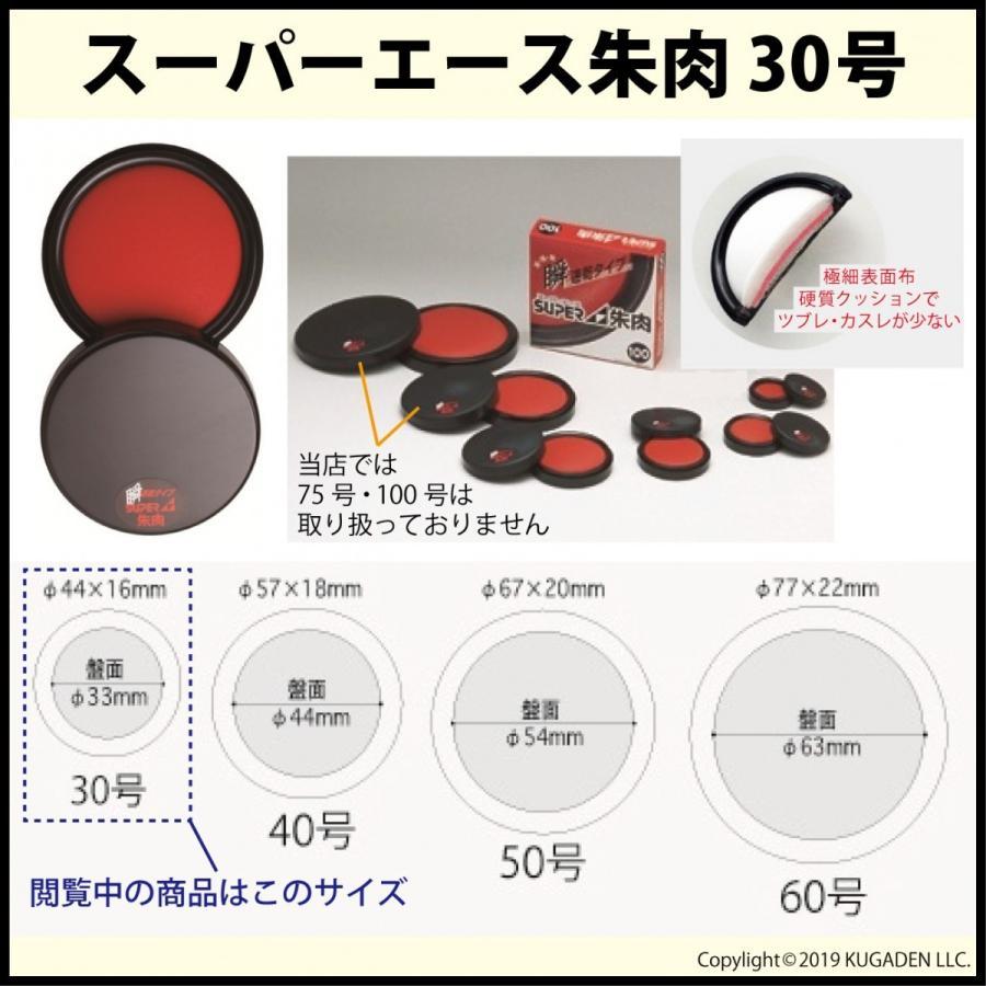 スーパーエース朱肉30号 ネジ式蓋(新朝日コーポレーション製) tekakiya