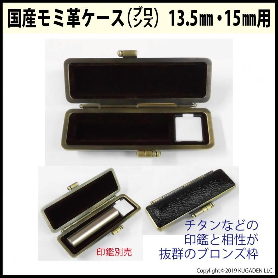 国産モミ革ケース ブロンズ枠 15mm用(13.5mm兼用) tekakiya