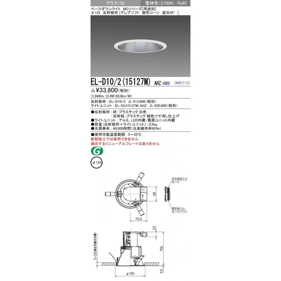 三菱電機 EL-D10/2(15127M)AHZ LED照明器具 LEDダウンライト(MCシリーズ) Φ125 グレアソフト 銀色コーン遮光45°『ELD10215127MAHZ』