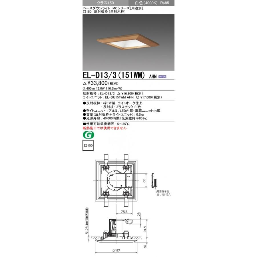 三菱電機 EL-D13/3(151WM)AHN LED照明器具 LEDダウンライト(MCシリーズ) □150 角形木枠 『ELD133151WMAHN』