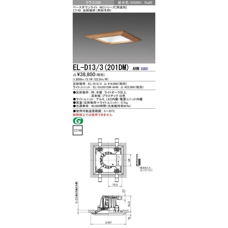 三菱電機 EL-D13/3(201DM)AHN LED照明器具 LEDダウンライト(MCシリーズ) □150 角形木枠 『ELD133201DMAHN』