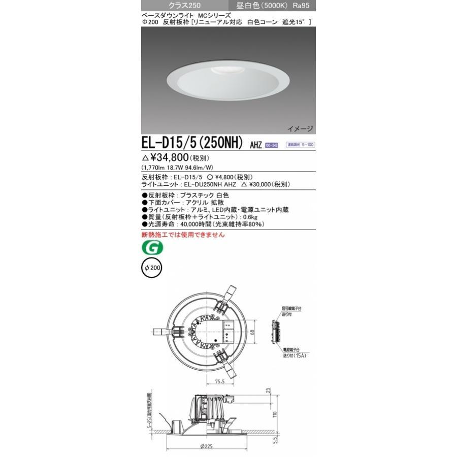 三菱電機 EL-D15/5(250NH)AHZ LED照明器具 LEDダウンライト(MCシリーズ) Φ200 リニューアル対応 リニューアル対応 リニューアル対応 白色コーン遮光15°『ELD155250NHAHZ』 799