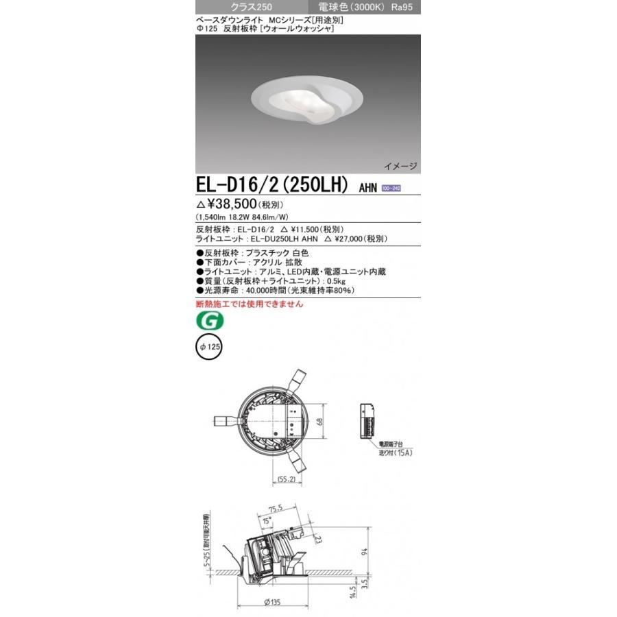 三菱電機 EL-D16/2(250LH)AHN LED照明器具 LEDダウンライト(MCシリーズ) Φ125 ウォールウォッシャ 『ELD162250LHAHN』
