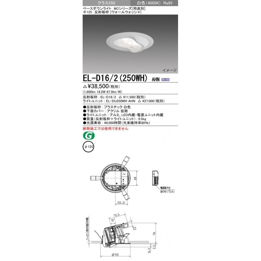 三菱電機 EL-D16/2(250WH)AHN LED照明器具 LEDダウンライト(MCシリーズ) Φ125 ウォールウォッシャ 『ELD162250WHAHN』