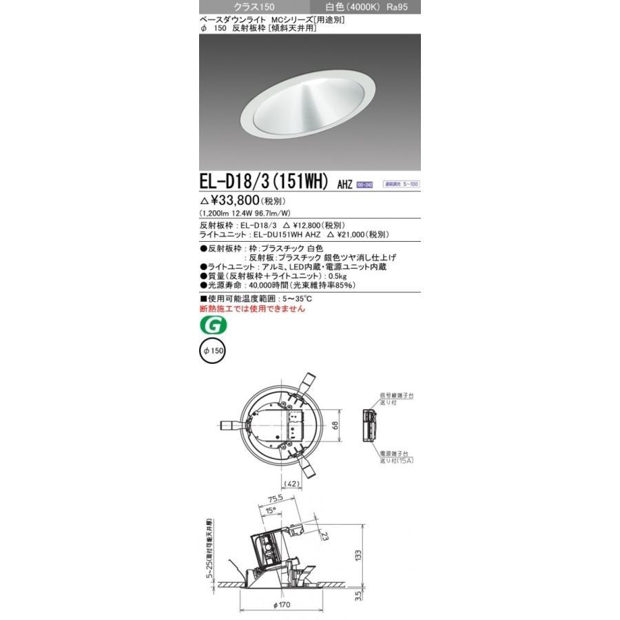 三菱電機 EL-D18/3(151WH)AHZ LED照明器具 LEDダウンライト(MCシリーズ) Φ150 傾斜天井用 『ELD183151WHAHZ』
