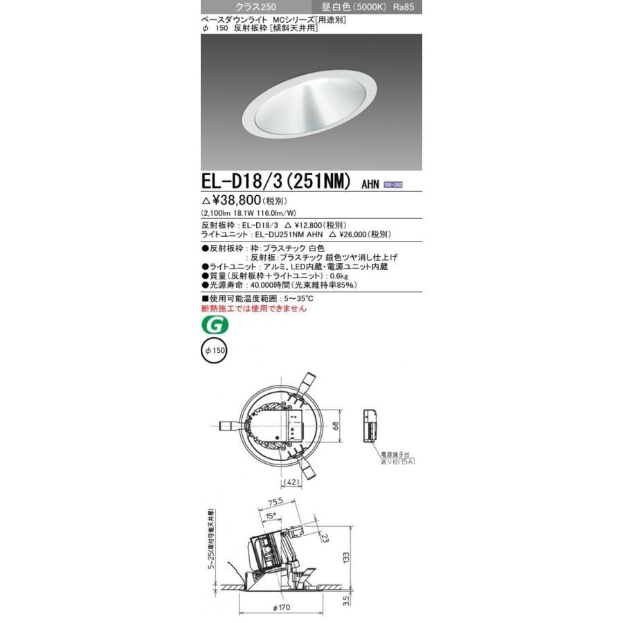 三菱電機 EL-D18/3(251NM)AHN LED照明器具 LEDダウンライト(MCシリーズ) Φ150 傾斜天井用 『ELD183251NMAHN』