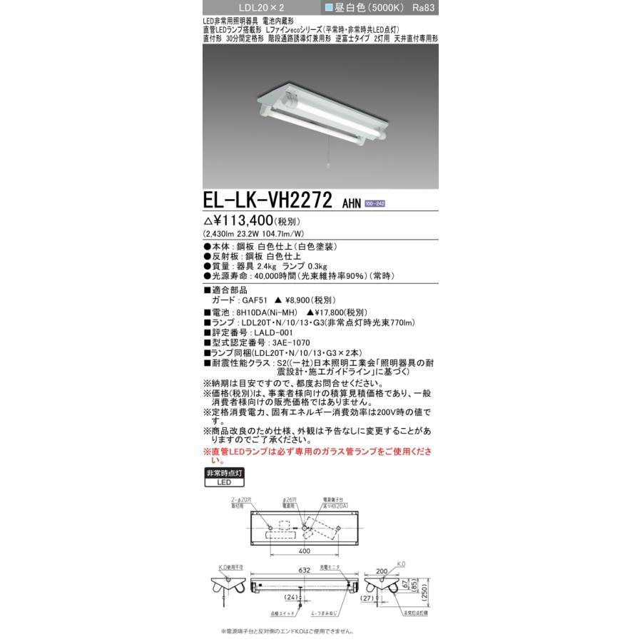 三菱電機 EL-LK-VH2272 AHN LED非常用照明器具 逆富士タイプ 2灯用 一般定格形 階段通路誘導灯兼用型 天井直付専用 天井直付専用 LDL20X2本ランプ付