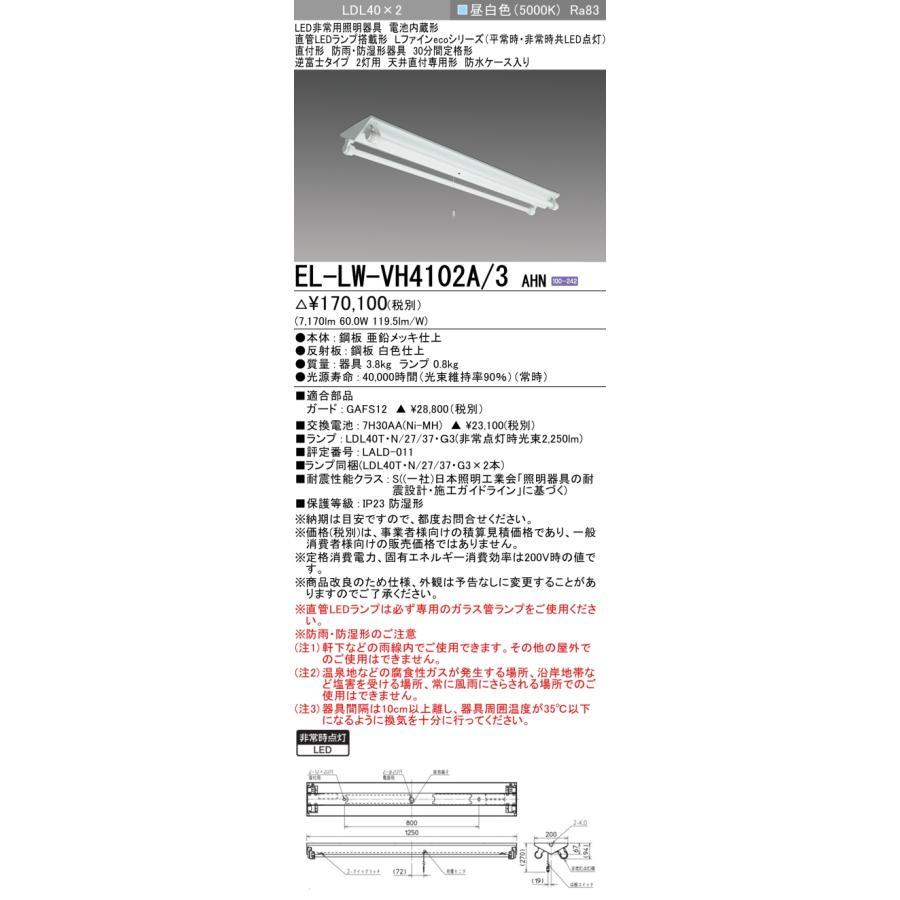 三菱電機 EL-LW-VH4102A/3 AHN LED非常用照明器具 直付形 天井直付専用 防雨・防湿形 逆富士タイプ2灯用 昼白色 30分間定格形 LDL40ランプ付