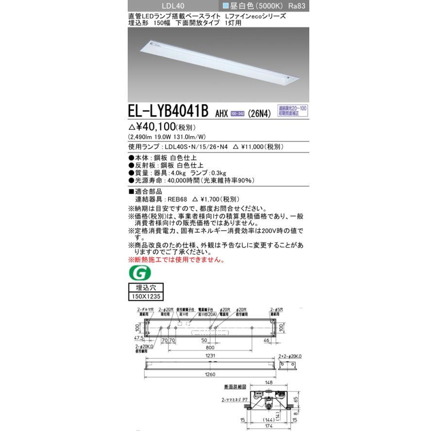 三菱電機 EL-LYB4041B AHX(26N4) LDL40 埋込形 150幅 150幅 下面開放タイプ 1灯用 埋込穴150X1235 2600lmクラス 昼白色 連続調光 ランプ付 『ELLYB4041BAHX26N4』