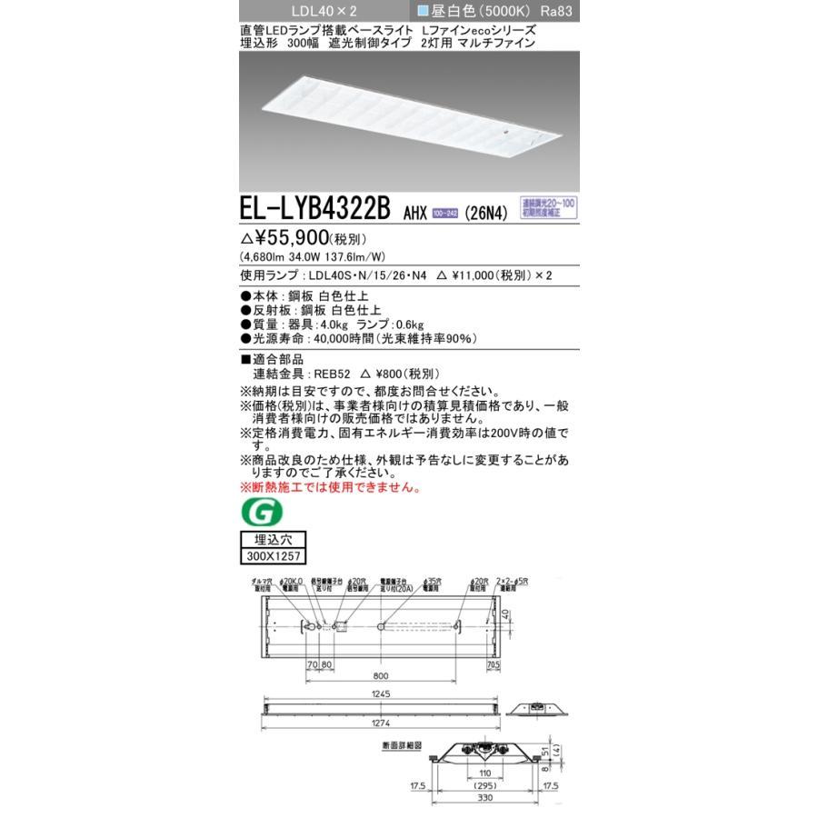 三菱電機 EL-LYB4322B AHX(26N4) LDL40 埋込形 埋込形 埋込形 300幅 遮光制御タイプ2灯用 マルチファイン 埋込穴300X1257 2600lmクラス 昼白色 連続調光 ランプ付 666