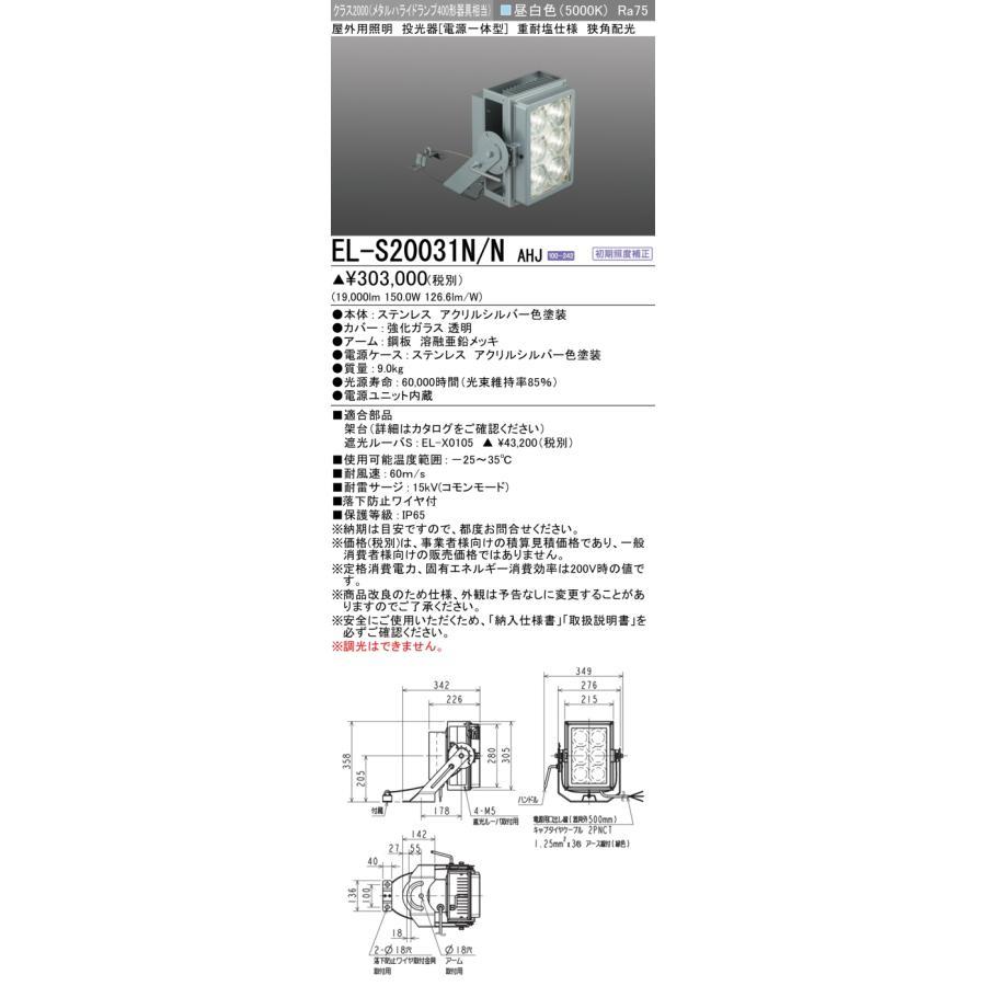 三菱電機 EL-S20031N/N AHJ LED屋外用投光器 重耐塩仕様 クラス2000(メタルハライドランプ400形器具相当) 挟角配光29° 昼白色 『ELS20031NNAHJ』