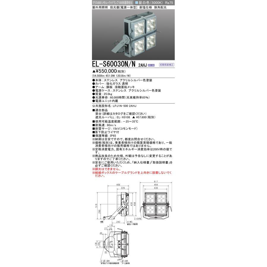 三菱電機 EL-S60030N/N 2AHJ LED屋外用投光器 耐塩仕様 クラス6000(メタルハライドランプ1000形器具相当) 挟角配光29° 昼白色 『ELS60030NN2AHJ』