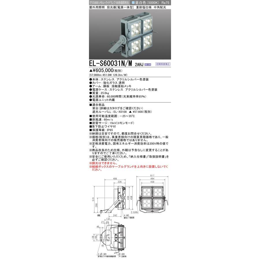 三菱電機 EL-S60031N/M 2AHJ LED屋外用投光器 重耐塩仕様 クラス6000(メタルハライドランプ1000形器具相当) 中角配光54° 昼白色 『ELS60031NM2AHJ』