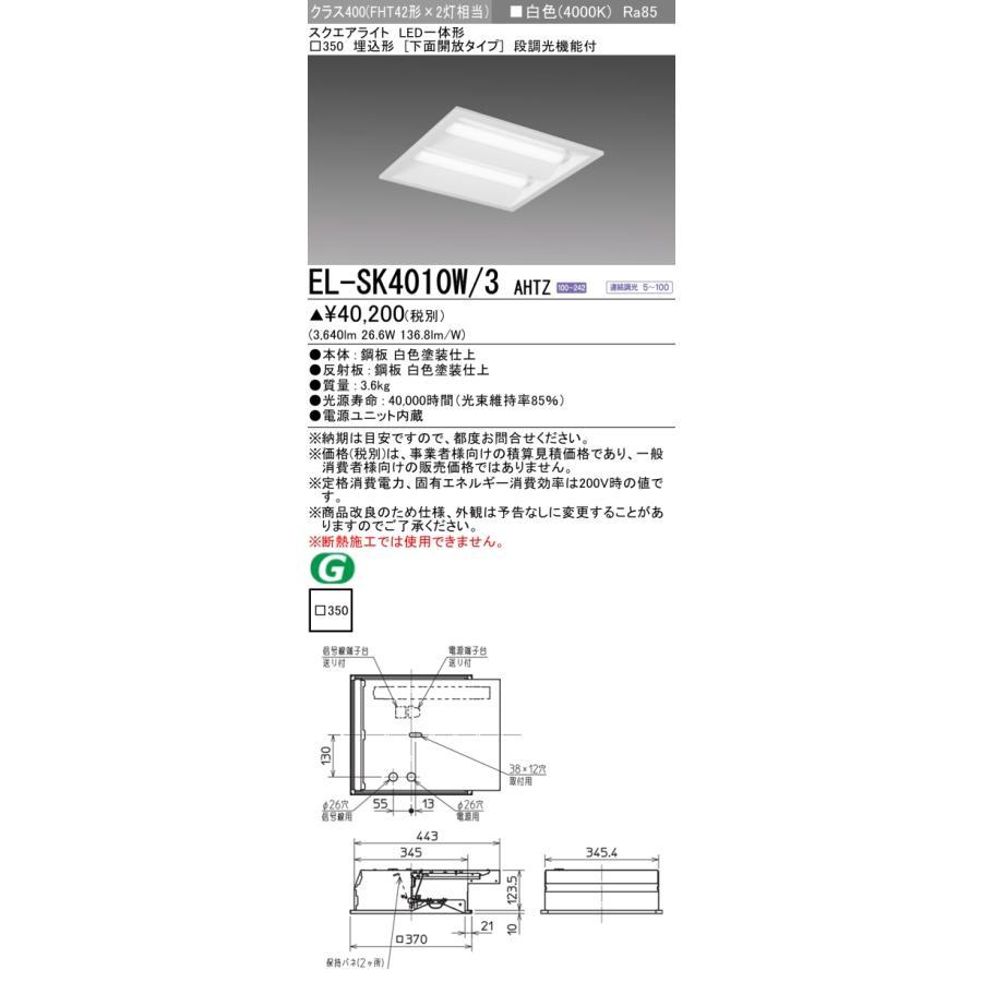 三菱電機 EL-SK4010W/3 AHTZ LEDスクエアライト □350 埋込形(下面開放タイプ) 白色 クラス400(FHT42形X2灯器具相当) 連続調光