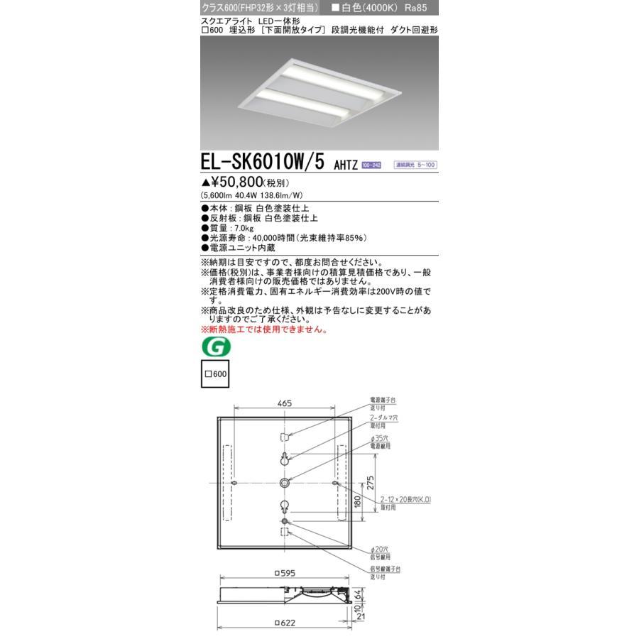 三菱電機 EL-SK6010W/5 AHTZ LEDスクエアライト □600 埋込形(下面開放タイプ) 白色 クラス600(FHP32形X3灯器具相当)