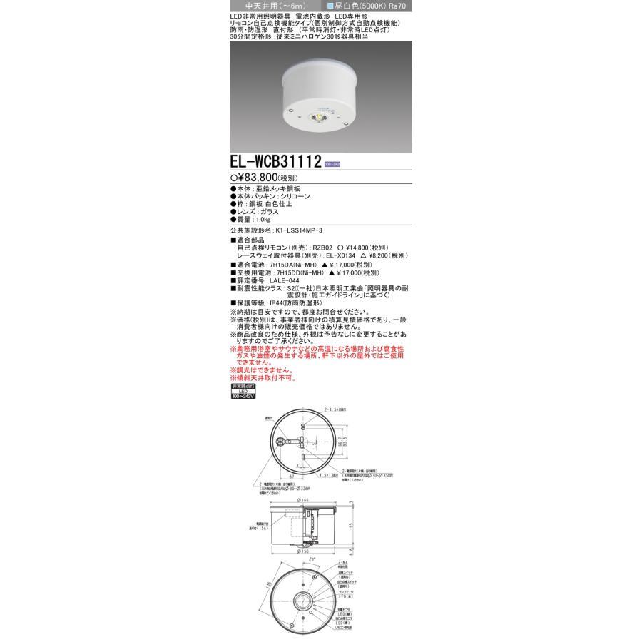 三菱電機 EL-WCB31112 LED非常用照明器具 直付形 中天井用(〜6m) 防雨・防湿形 30分間定格形 リモコン自己点検機能タイプ 『ELWCB31112』