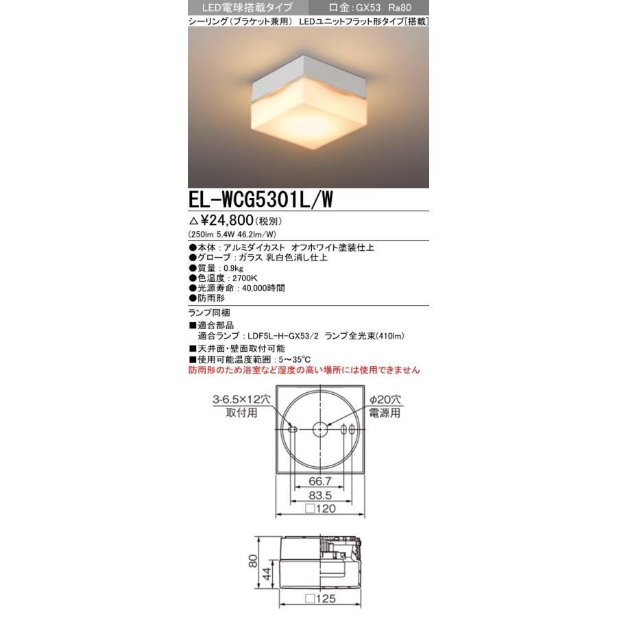 三菱電機 EL-WCG5301L/W LEDシーリング(ブラケット兼用) 天井面・壁面取付可能 防雨形 電球色 ホワイト LEDユニットフラット形タイプ(搭載) 電球色 ホワイト LEDユニットフラット形タイプ(搭載)
