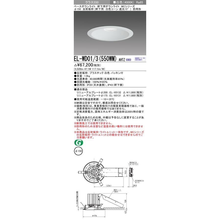 三菱電機 EL-WD01/3(550WM)AHTZ LEDベースダウンライト(軒下用) Φ150 クラス550(FHT42形X3灯器具相当) Φ150 クラス550(FHT42形X3灯器具相当) 白色 白色コーン 遮光15°