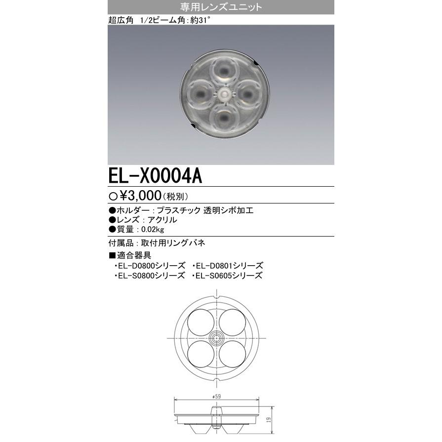 ★最高7倍 EL-X0004A 専用レンズユニット 1/2ビーム角31° 『ELX0004A』 tekarimasenka
