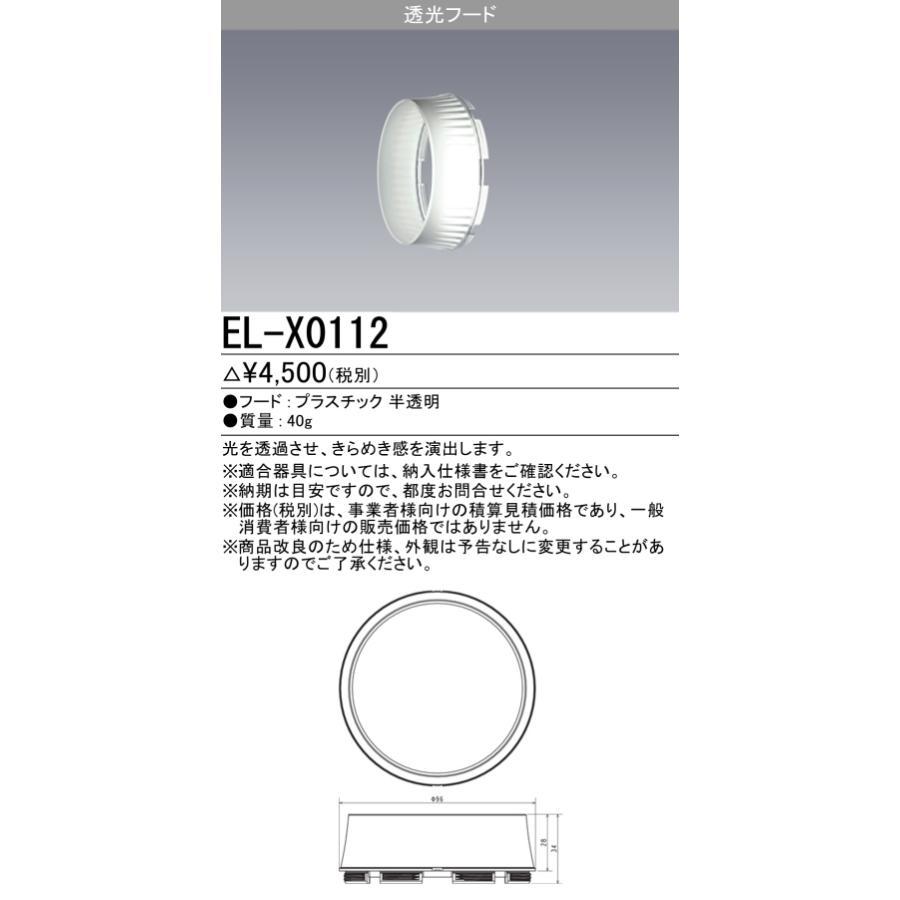 ★最高8倍 EL-X0112 遮光フード 『ELX0112』 tekarimasenka