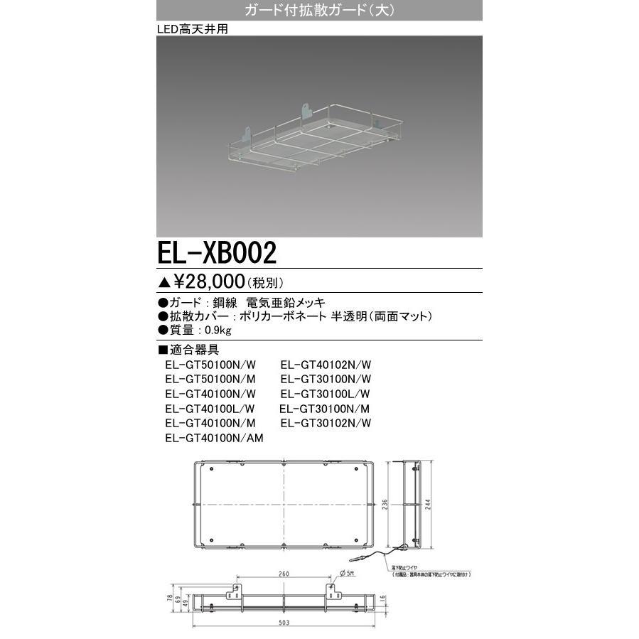 三菱電機 EL-XB002 ガード付拡散カバー(大) LED高天井用ベースライト GTシリーズ SG・RGモデル クラス5000〜3000 一般形 角タイプ オプション 『ELXB002』