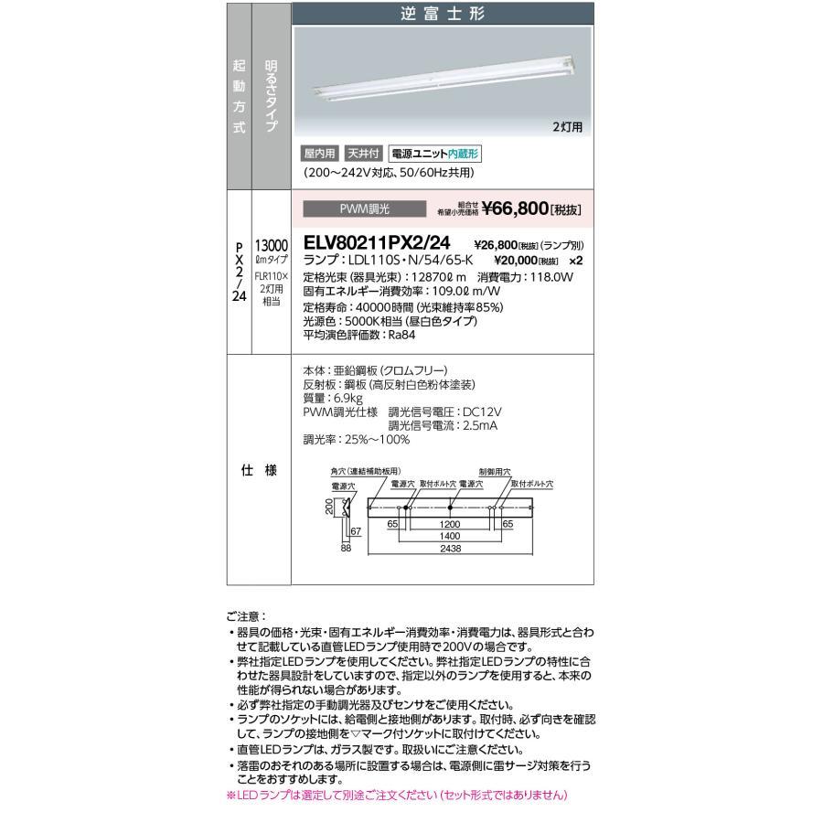 岩崎電気 岩崎電気 岩崎電気 ELV80211PX2/24 (ELV80211PX224) 直管LEDランプ LDL110用ベースライト 逆富士形 昼白色 925