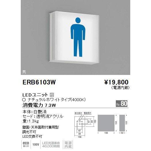 遠藤照明(ENDO)照明器具ブラケット 遠藤照明(ENDO)照明器具ブラケット ERB6103W