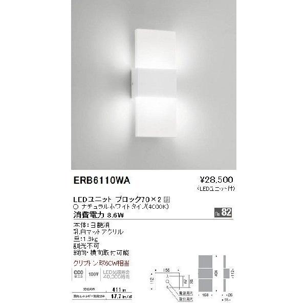 遠藤照明(ENDO)照明器具ブラケットライト ERB6110WA ERB6110WA