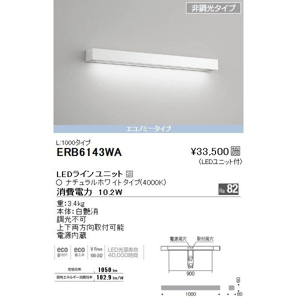 遠藤照明(ENDO)照明器具テクニカルブラケット ERB6143WA