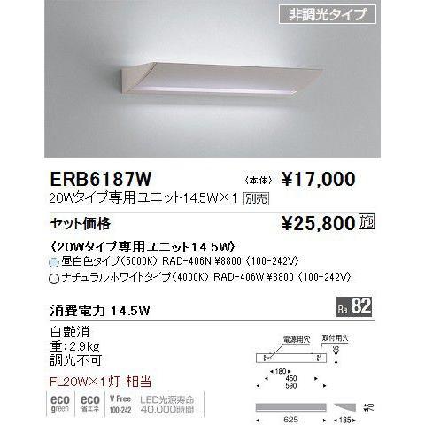 遠藤照明(ENDO)照明器具ブラケット 遠藤照明(ENDO)照明器具ブラケット ERB6187W